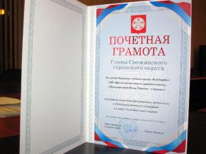 Награждение почетной грамотой в честь юбилея