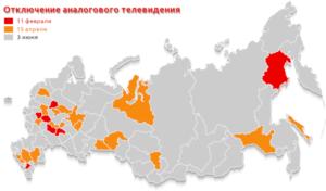 Отключение аналогового телевидения в россии по регионам в 2020 году