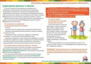 Надбавка работающим пенсионерам в москве