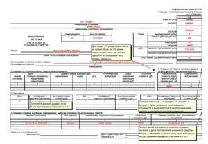В ворде инвентарная карточка учета основных средств образец заполнения 2020