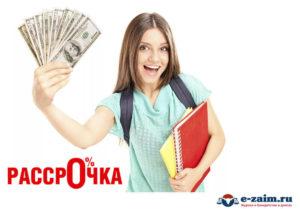 Можно ли брать рассрочку студенту но с постоянным доходом