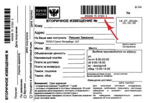Узнать откуда письмо по извещению почта россии