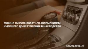 Можно ездить на машине после смерти хозяина
