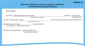 Заявление за третий месяц при сокращении образец