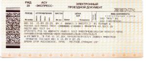 Как обменять железнодорожные билеты