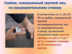 Наказание за грабеж в уголовном праве