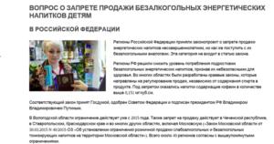 Закон на продажу безалкогольный энергетических напитков несовершеннолетним 2020