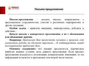 Письмо о сотрудничестве между компаниями