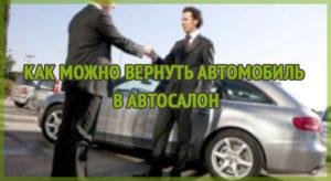 Можно ли машину взятую вкредит в автосалоне вернуть назад