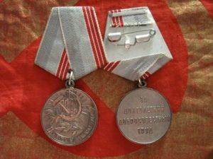 Ветеран труда в крыму ведомственные награды