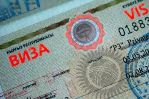 Как открывать виза европу для кыргызстанцев