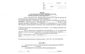 Как обжаловать административное правонарушение на шум