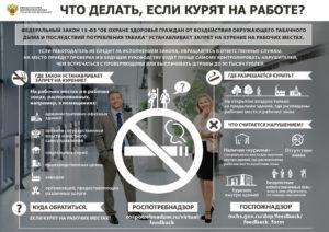 Как часто сотрудник может ходить курить на раьоте