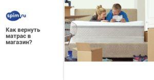 Можно ли вернуть матрас надлежащего качества купленный в интернет магазине