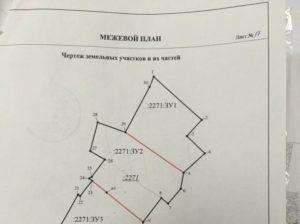 Копия межевого плана земельного участка