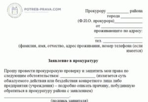 Заявление образец о проведении прокурорской проверки