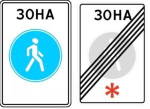 Знак пешеходная зона требования и ограничения