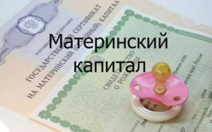 Материнский капитал асбест