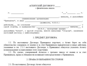 Агентский договор на привлечение клиентов в медицинский центр