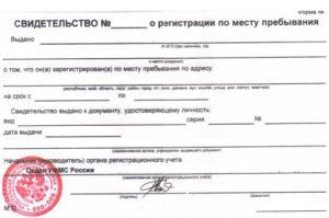 Свидетельство о регистрации по месту пребывания форма 3 с печатью