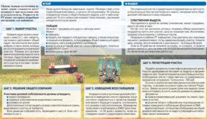 Как оформить в собственность паевой земельный участок сельхозназначения