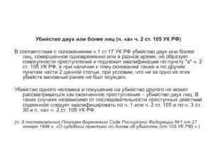 Судебная практика покушение на убийство 105 ч 1 ст 30 ук рф