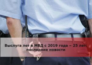 Полиция 25 лет законопроект