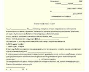 Заявление в полицию за оскорбление должностного лица
