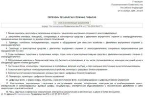 Перечень технически сложных товаров утвержденный правительством рф