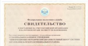 Свидетельство о постановке на учет в налоговой для ип 2020