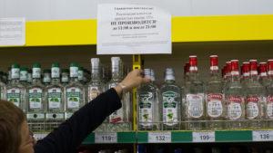 Во сколько начинают продавать алкоголь в спб