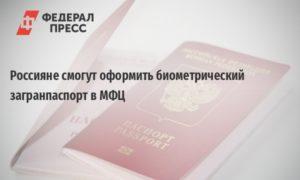 Мфц видное сроки оформления загранпаспорт