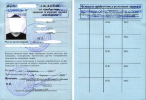 Лицензия на холодное оружие россия