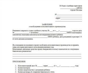 Заявление об исполнении исполнительного листа судебным приставам