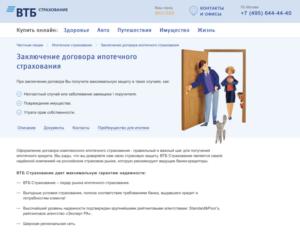 Страхование жизни и здоровья с кредитом втб24