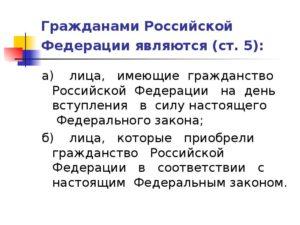 Кто считается гражданином россии
