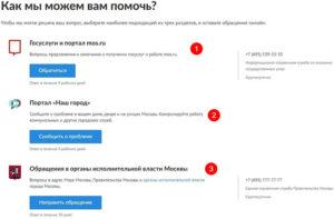 Жалобы на портал мэра и правительства москвы