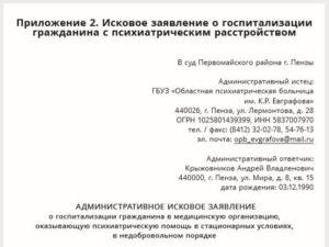 Образец подачии заявления в суд на недобровольную госпитализацию
