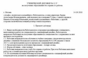 Ученическое соглашение к трудовому договору образец