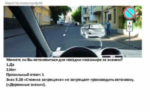 Можно ли высаживать пассажиров под знаком стоянка запрещена