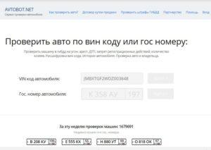 По номеру машины узнать владельца казахстан