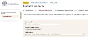Кому жаловаться на сбербанк в москве