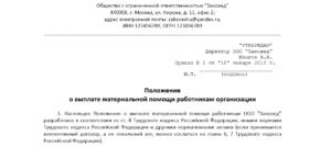 Материальная помощь сотрудникам трудовому кодексу российской федерации и пункту 5 положения