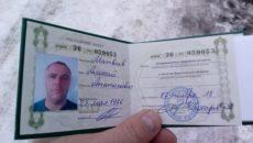 Как открыть всероссийский охотничий билет в первый раз