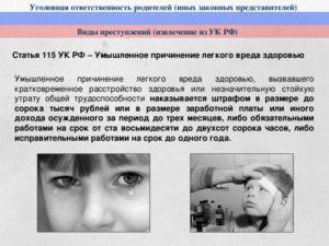 Наказание несовершеннолетнего за легкое причинение вреда здоровью