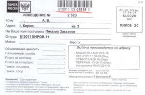 Почта заказное узнать по штрихкоду