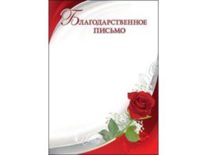 Напечатать благодарственный лист работнику