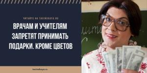 Закон о запрете подарков учителям и врачам