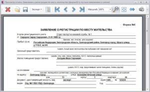 Образец заявления на регистрацию по месту жительства форма 6