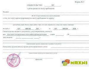 Сроки оформления временной регистрации через уфмс серпухов
